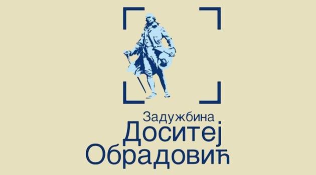 Задужбина Доситеј Обрадовић