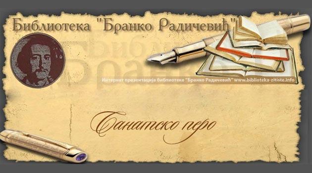 """Библиотека """"Бранко Радичевић"""" Житиште"""
