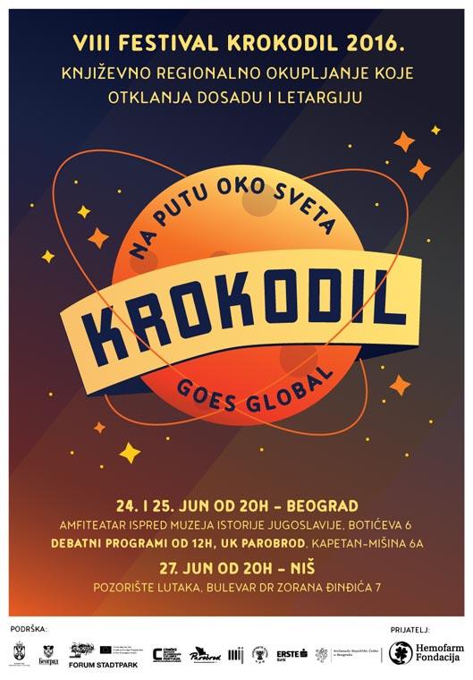 Фестивал КРОКОДИЛ 2016.