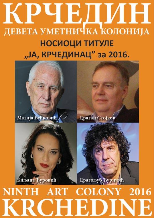 ЈА, КРЧЕДИНАЦ 2016.