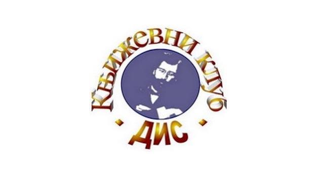 """Књижевни клуб """"Дис"""" Бачка Паланка"""