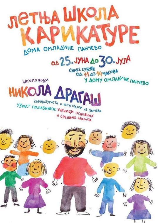 Летња школа карикатуре у Панчеву