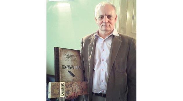 """Васа Павковић - Награда """"Кочићево перо"""""""