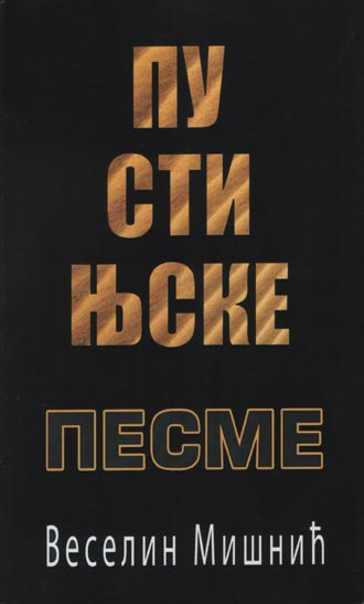 Веселин Мишнић - Пустињске песме