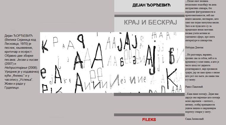 Дејан Ђорђевић - Крај и бескрај