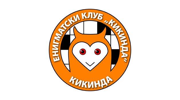 """Енигматски клуб """"Кикинда"""""""
