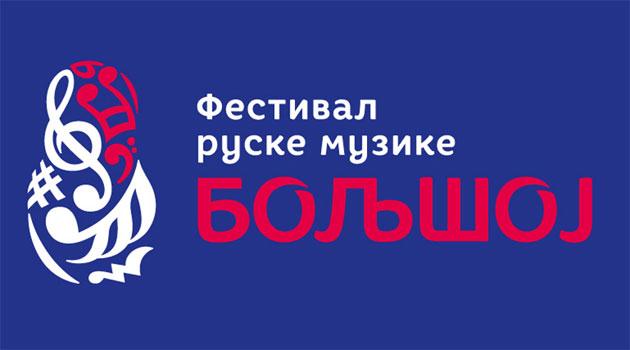 """Фестивал руске музике """"Бољшој"""""""