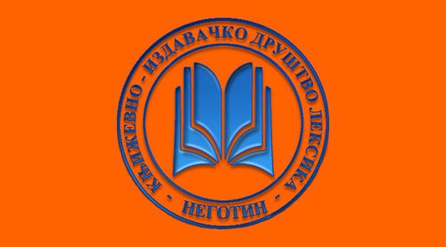"""Књижевно-издавачко друштво """"Лексика"""" Неготин"""