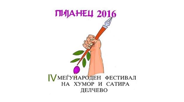 """Међународни фестивал хумора, сатире и карикатуре """"Пијанец 2016"""""""